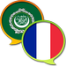Arabic French Dictionary Free
