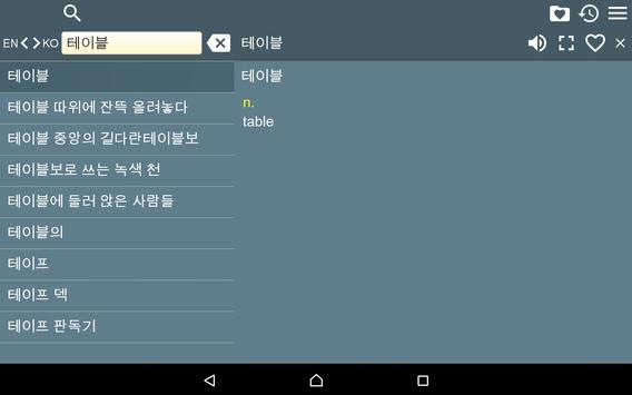 English Korean Dictionary Free apk screenshot