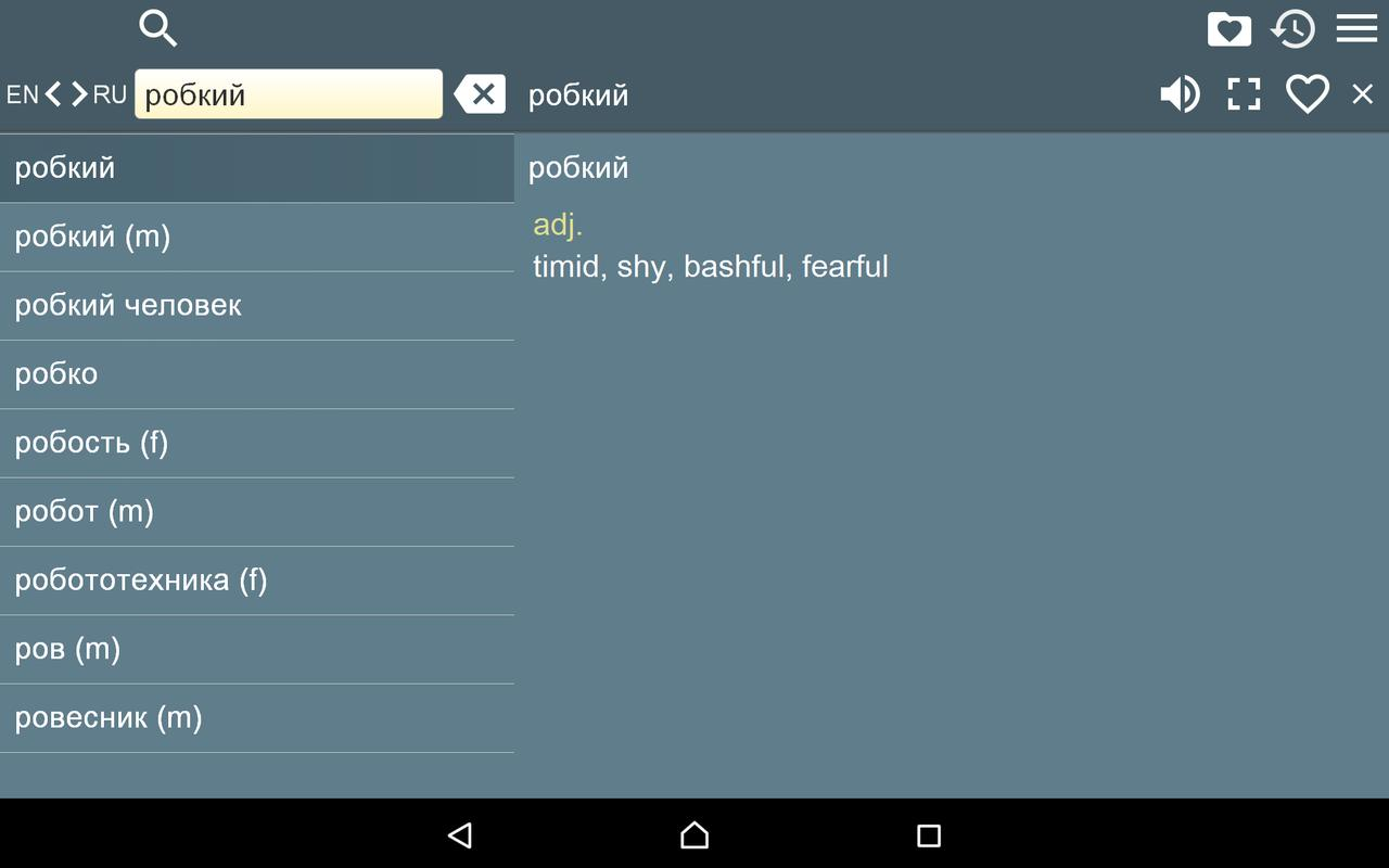 Download free english-russian and russian-english dictionary of.