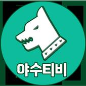 야수티비 - 거친야수같은 무료다시보기 icon