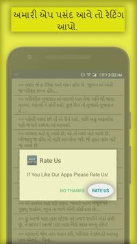 Gujarati Status new apk screenshot
