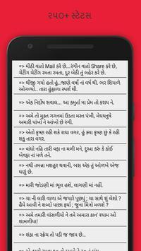 Gujarati Best Status 2017 poster