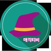 매직티비 - 마법같은 드라마 tv다시보기 icon