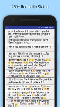 Romantic Hindi Status 2017 poster