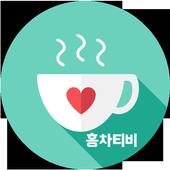 홍차티비 - 따뜻한 감성 드라마 무료다시보기 icon