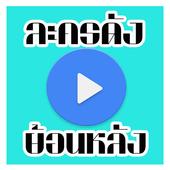 ดูละครดัง ย้อนหลังไทย icon