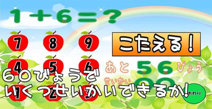 5さいからはじめるさんすうあぷり screenshot 3