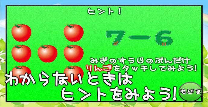 5さいからはじめるさんすうあぷり screenshot 4