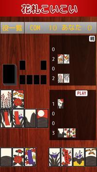 花札こいこい screenshot 5