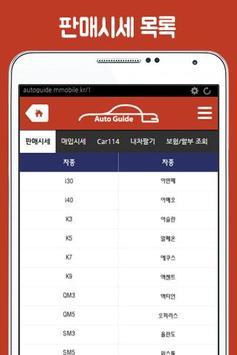 오토가이드 apk screenshot