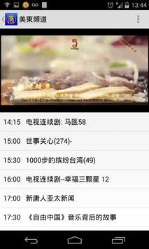 iNTD apk screenshot
