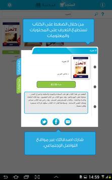 Nooon Books - مكتبة نون apk screenshot