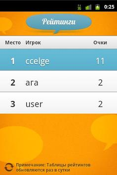 Пойми меня apk screenshot