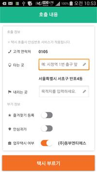 엔콜 screenshot 3
