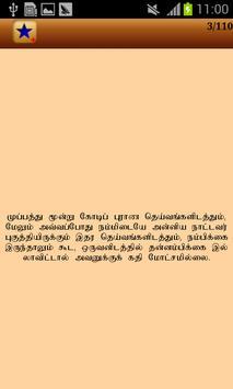 Swami Vivekanandhar Quotes apk screenshot