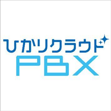 ひかりクラウドPBX poster