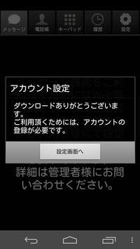 ひかりクラウドPBX screenshot 1