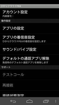 ひかりクラウドPBX screenshot 3