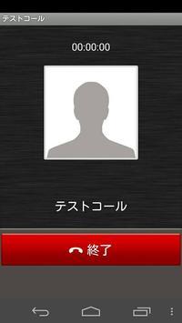 ひかりクラウドPBX screenshot 4