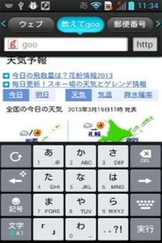 BYODブラウザ apk screenshot