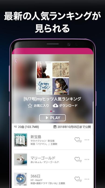 スマホの違法な無料音楽ダウンロードアプリの見分け方って? | スマホカメラとスマホの賢い使い方を考える【ソラトラボ】