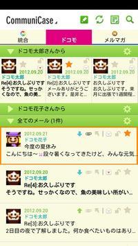 CommuniCaseスキン(Farm) screenshot 1