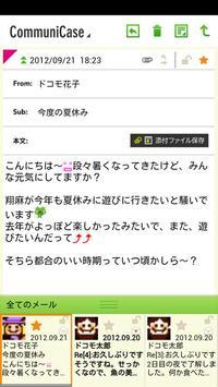 CommuniCaseスキン(Farm) screenshot 2
