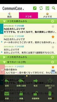 CommuniCaseスキン(Farm) screenshot 3