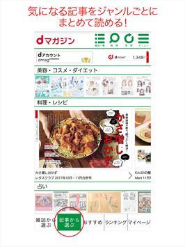 dマガジン-初回31日間無料 screenshot 2