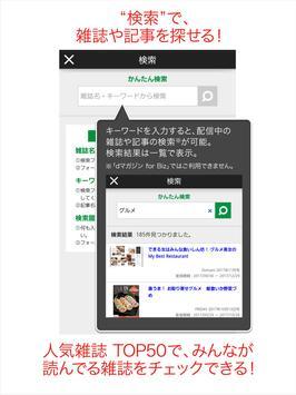 dマガジン-初回31日間無料 apk screenshot