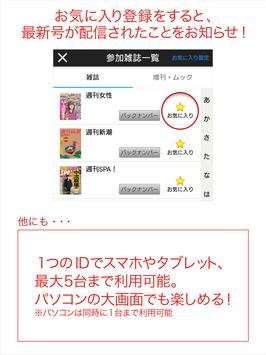 dマガジン-初回31日間無料 screenshot 4