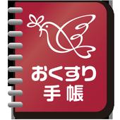 アインお薬手帳2 ~あなたとご家族の服薬管理アプリ~ icon