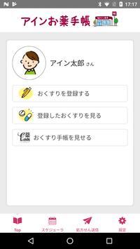 アインお薬手帳2 ~あなたとご家族の服薬管理アプリ~ poster