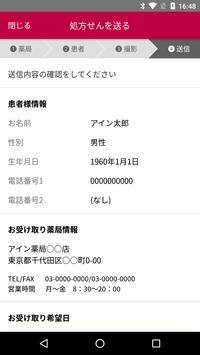 アインお薬手帳2 ~あなたとご家族の服薬管理アプリ~ apk screenshot