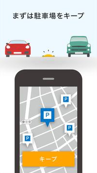 Smart Parking Peasy/ピージーで駐車場予約 screenshot 1