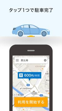 Smart Parking Peasy/ピージーで駐車場予約 screenshot 2