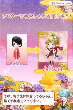 Shall we date?: 妖し君との恋奇譚+ apk screenshot