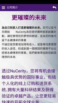 Nucerity apk screenshot