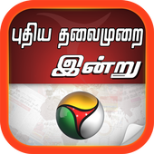 PT Indru icon