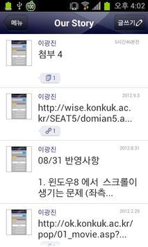 건국대학교 프레즐 apk screenshot