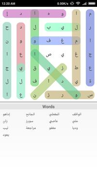 Word Search Arabic poster
