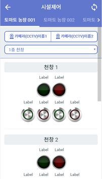 누비팜 apk screenshot