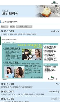 라코스테 모닝브리핑 apk screenshot