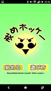 戒めホッケー 【bluetooth対戦型ゲームシリーズ】 poster