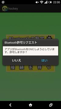 戒めホッケー 【bluetooth対戦型ゲームシリーズ】 screenshot 4