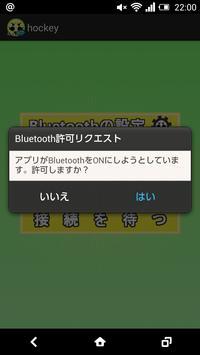 戒めホッケー 【bluetooth対戦型ゲームシリーズ】 screenshot 8
