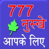 777 nuske aapke liye icon
