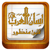 Lisan al Aarb لسان العرب icon
