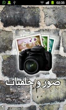 صور و خلفيات poster