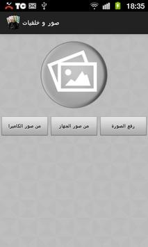 صور و خلفيات apk screenshot